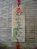Tp. Hồ Chí Minh: Trà quán thư pháp Quang Lĩnh CAT246_256_317