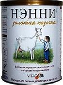Tp. Hải Phòng: Sữa trẻ em VITACARE - hàng xách tay từ Nga 100% CL1016801