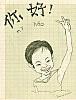 Tp. Hồ Chí Minh: Dạy kèm tiếng Hoa vào mọi thời gian của bạn CL1087935