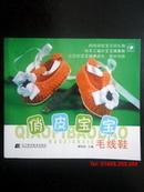 Tp. Hồ Chí Minh: Sách hướng dẫn đan móc len – mã số 1116 CL1103611P2
