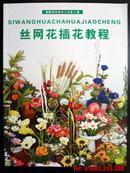 Tp. Hồ Chí Minh: Sách hướng dẫn làm hoa vải voan – mã số 1419 CL1103332
