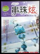 Tp. Hồ Chí Minh: Sách hướng dẫn kết cườm và pha lê – mã số 1016 CL1103332