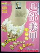 Tp. Hồ Chí Minh: Sách hướng dẫn vẽ móng tay và chân – mã số 1057 CL1103336