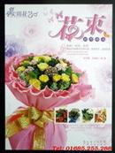 Tp. Hồ Chí Minh: Sách hướng dẫn cắm hoa tươi – mã số 1035 CL1103337
