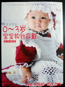 Tp. Hồ Chí Minh: Sách hướng dẫn đan móc len – mã số 1099 CL1103337