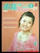 Tp. Hồ Chí Minh: Sách hướng dẫn kết cườm và pha lê – mã số 1432. .. CL1103337