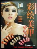 Tp. Hồ Chí Minh: Sách hướng dẫn vẽ móng tay và chân – mã số 1056 CL1105765