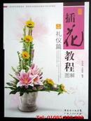 Tp. Hồ Chí Minh: Sách hướng dẫn cắm hoa tuơi– mã số 1055 CL1105765