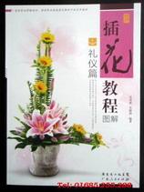 Sách hướng dẫn cắm hoa tuơi– mã số 1055