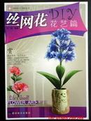 Tp. Hồ Chí Minh: Sách hướng dẫn làm hoa voan – mã số 1123 CL1106454