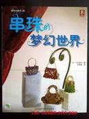 Tp. Hồ Chí Minh: Sách hướng dẫn kết cườm và pha lê – mã số 1422 CL1109971