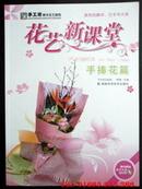 Tp. Hồ Chí Minh: Sách hướng dẫn cắm hoa – mã số 1046 CL1107217