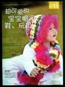 Tp. Hồ Chí Minh: Sách hướng dẫn đan và móc len – mã số 1134 CL1117359