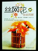 Tp. Hồ Chí Minh: Sách hướng dẫn làm hoa voan – mã số 1130 CL1103336