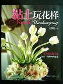Tp. Hồ Chí Minh: Sách hướng dẫn làm hoa đất sét – mã số 1129 CL1103336