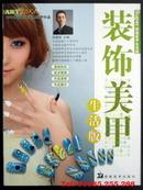Tp. Hồ Chí Minh: Sách hướng dẫn vẽ móng tay và chân – mã số 1058 CL1103337