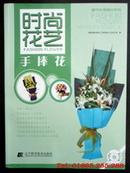 Tp. Hồ Chí Minh: Sách hướng dẫn cắm hoa tươi – mã số 1024 CL1103337