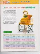 Tp. Hà Nội: Máy phối liệu js2000 LH: 0915 517 088 - Thu Thảo CL1203342P7