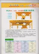 Tp. Hà Nội: máy phối liệu pld 1600 LH: 0915 517 088 - Thu Thảo CL1203342P7