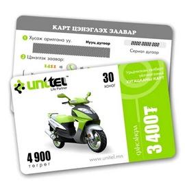 in thẻ bài siêu giảm giá // lấy ngay/ //