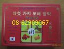 Tp. Hồ Chí Minh: Sản Phẩm Ngũ Bảo Linh Đơn của Hàn Quốc--dùng Bồi bổ cơ thể tốt -làm quà biếu CL1248033