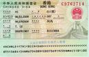 Tp. Hà Nội: Thủ Tục visa Hồng Kông (2) CL1185131