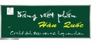 Tp. Hà Nội: Bảng xanh viết phấn, Bảng từ xanh viết phấn dùng cho trường học CL1375494