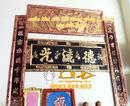 Tp. Hà Nội: Đức Lưu Quang, Bộ Hoành Phi câu đối, Bộ Hoành phi câu, Cuốn Thư, Hoành Phi, Câu đố CL1426114