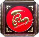Tp. Hồ Chí Minh: Nơi bán tranh chữ Tâm bằng đồng tại Tân Bình ,Hồ Chí Minh CL1315987