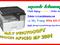 [1] Máy photocopy Ricoh MP 2001/ Ricoh MP 2001 tốc độ 20 bản/ phút giá tốt nhất