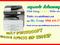 [2] Ricoh Aficio MP 2501 SP hàng chính hãng giá siêu tốt