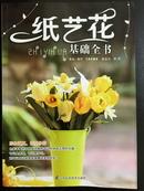Tp. Hồ Chí Minh: Sách dạy làm hoa giấy – Mã số 9996 CL1574249