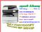 [2] Máy photocopy mini RICOH MP 2501SP giao hàng + lắp đặt +bảo trì miễn phí giá tốt