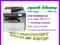 [3] Máy photocopy mini RICOH MP 2501SP giao hàng + lắp đặt +bảo trì miễn phí giá tốt