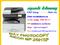 [4] Máy photocopy mini RICOH MP 2501SP giao hàng + lắp đặt +bảo trì miễn phí giá tốt