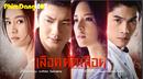 Tp. Hồ Chí Minh: Xem phim huyết chiến sinh tử Thái Lan CL1702807