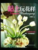 Tp. Hồ Chí Minh: Sách hướng dẫn làm hoa đất sét – mã số 1129 - No. 3 CL1641699