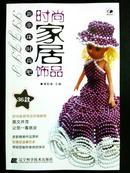 Tp. Hồ Chí Minh: Sách hướng dẫn kết cườm, pha lê – mã số 9995 CL1641699