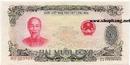 Tp. Hồ Chí Minh: Bộ Tiền Việt Nam Cộng Hòa năm 1969 CL1700052
