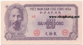 Bộ Tiền Việt Nam năm 1951