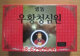 Bán An Cung NGưu Hoàng-*=*- Ngừa tai biến, đột quỵ tốt-của Hàn Quốc