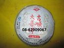 Tp. Hồ Chí Minh: Trà Phổ NHĨ, chất lượng tốt-+Giảm Mỡ, Bảo vệ Dạ dày, ngừa ung thư, hạ cholesterol CL1702214